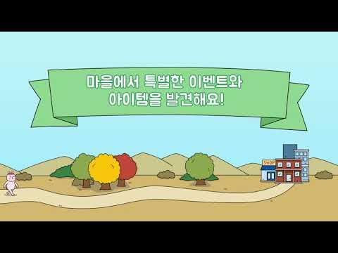 우리집에 곰이 돌아왔다! with NAVER WEBTOON 홍보영상 :: 게볼루션