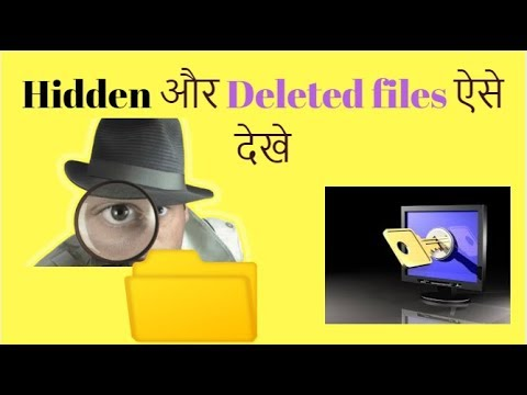 How To Find Hidden Files And Deleted Files Folder From Your Mobile