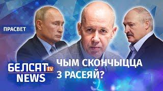 Цапкала: Лукашэнка стварае праблему Пуціну | Цепкало: Лукашенко создает проблему Путину