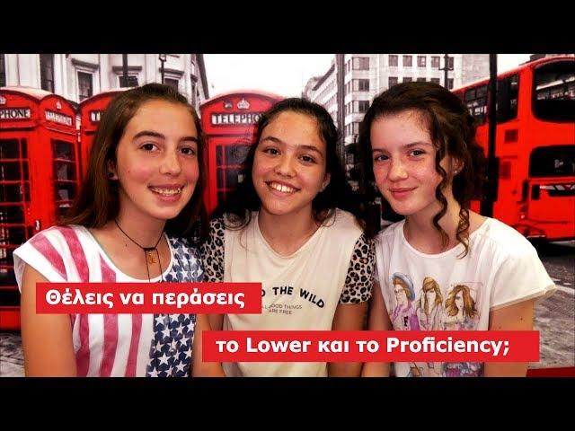 Θέλεις να περάσεις το Lower ή το Proficiency; Φροντιστήριο Αγγλικών