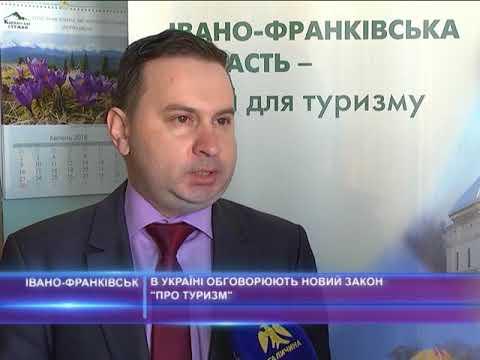 В Україні обговорюють новий закон про туризм