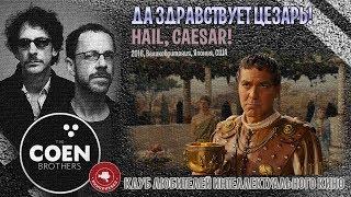 #КИНОЛИКБЕЗ: Да здравствует Цезарь!