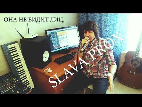 Клип Slava Prox - Она не видит лиц