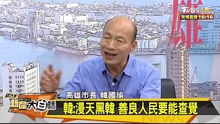 【新聞大白話】韓國瑜獨家專訪全程 20190515