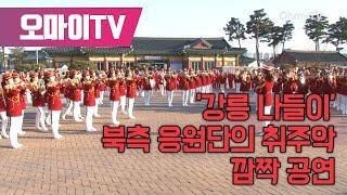 [전체영상] '강릉 나들이' 북측 응원단의 취주악 깜짝 공연