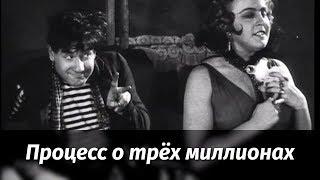 Процесс о трёх миллионах (комедия, режиссёр Яков Протазанов)