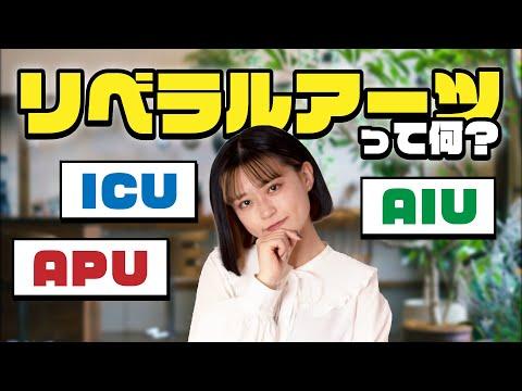 【リベラルアーツとは何か?】オススメ大学紹介 #APU #ICU