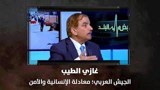 غازي الطيب - الجيش العربي؛ معادلة الإنسانية والأمن