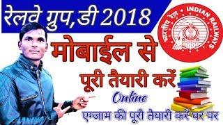 Railway Group D 2018 online test in hindi || एग्जाम की पूरी तैयारी घर पर करें