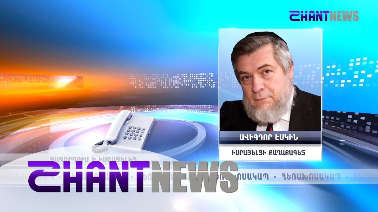 Տեսանյութ. Հասկանում ենք Հայաստանի չեզոք դիրքորոշումը. իսրայելցի քաղաքագետ