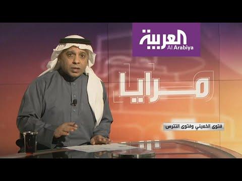 مرايا  فتوى الخميني وفتوى التترس  - 17:59-2020 / 2 / 24