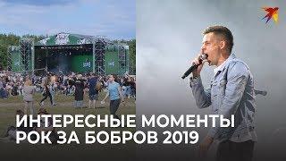 Интересные моменты Рок за Бобров 2019