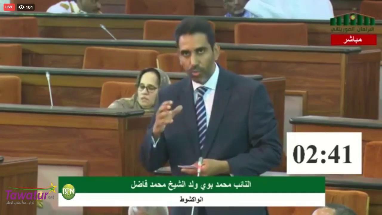 مداخلة النائب محمد بوي الشيخ محمد فاضل | وقائع الجلسة العلنية لنقاش مشروع ميزانية 2020