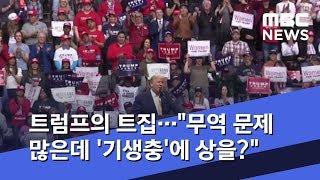 """트럼프의 트집…""""무역 …"""