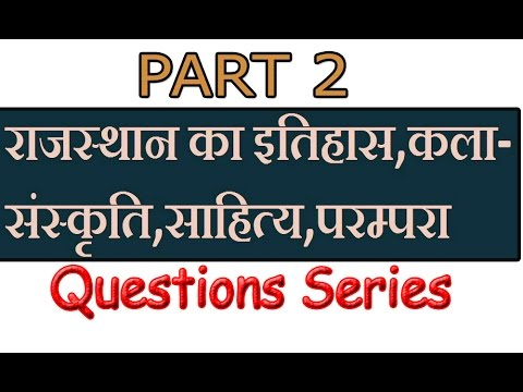 Rajasthan History|Art And Culture|Tradition||Questions Series Part 2 In Hindi