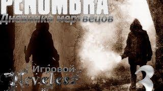 """Penumbra 2 Дневники Мертвецов - 3 серия """"Бой с червем"""""""