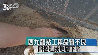 西九龍站工程品質不良 開挖造成地層下陷