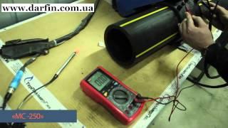 Аппарат для терморезисторной сварки Darfin(В данном ролике идет сравнение качества сварки аппарата Darfin МС-250 с более дорогими зарубежными аналогами...., 2015-04-16T08:40:41.000Z)