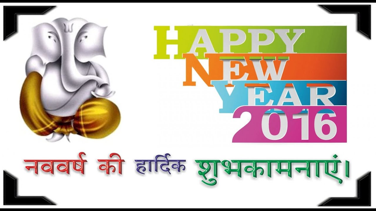 Happy New Year 2016 - Latest New Year Greetings & wishes in Hindi ...