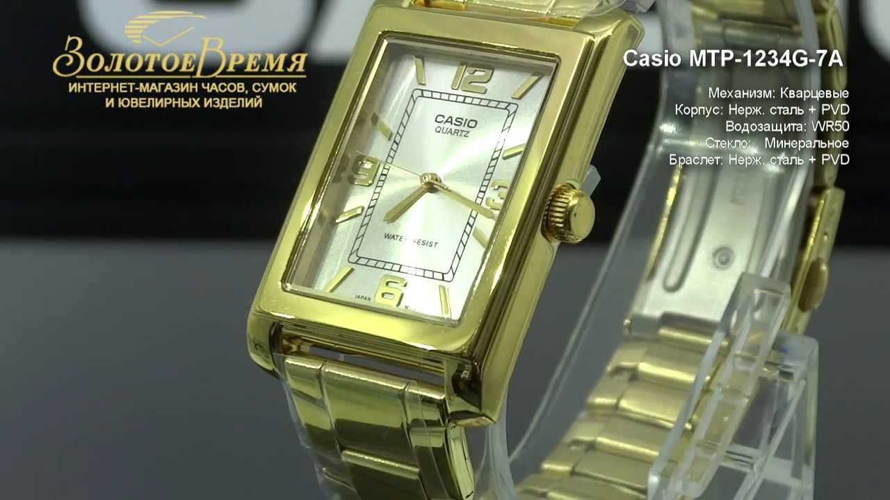Часы Casio MTP 1234G 7A