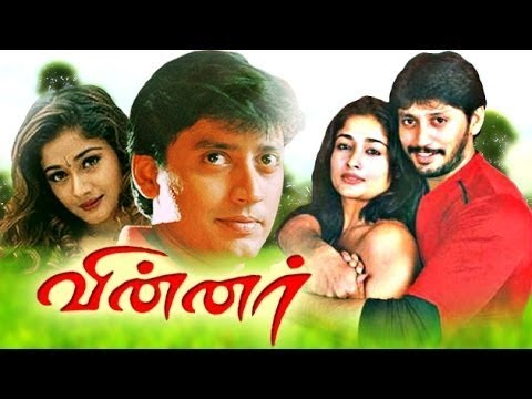 Winner Tamil Movie | Prasanth | Kiran | Vadivelu | Yuvan Shankar Raja
