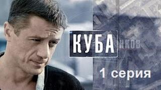 сериал Куба - 1 серия