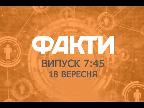 Факты ICTV - Выпуск 7:45 (18.09.2019)