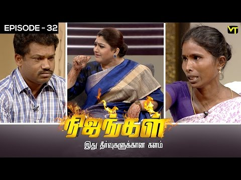 Nijangal with kushboo is a reality show to sort out untold issues. Here is the episode 31 of #Nijangal telecasted in Sun TV on 29/11/2016. We Listen to your vain and cry.. We Stand on your side to end the bug, We strengthen the goodness around you.   Lets stay united to hear the untold misery of mankind. Stay tuned for more at http://bit.ly/SubscribeVisionTime  Life is all about Vain and Victories.. Fortunes and unfortunes are the  pole factor of human mind. The depth of Pain life creates has no scale. Kushboo is here with us to talk and lime light the hopeless paradox issues  For more updates,  Subscribe us on:  https://www.youtube.com/user/VisionTimeThamizh  Like Us on:  https://www.facebook.com/visiontimeindia