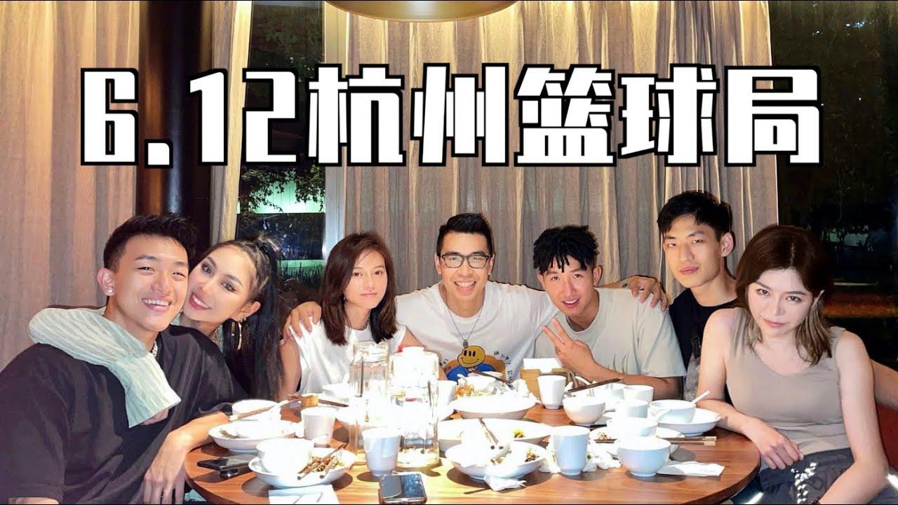 Download 【ENZO】6.12杭州篮球局vlog feat.美洲狮 白叔叔 Z姐 18爸爸 Terry 钟大湿!