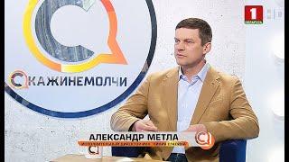 Александр Метла. Скажинемолчи. Эфир 21.04.2021