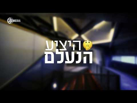 The secrets behind Maccabi: The hidden stand