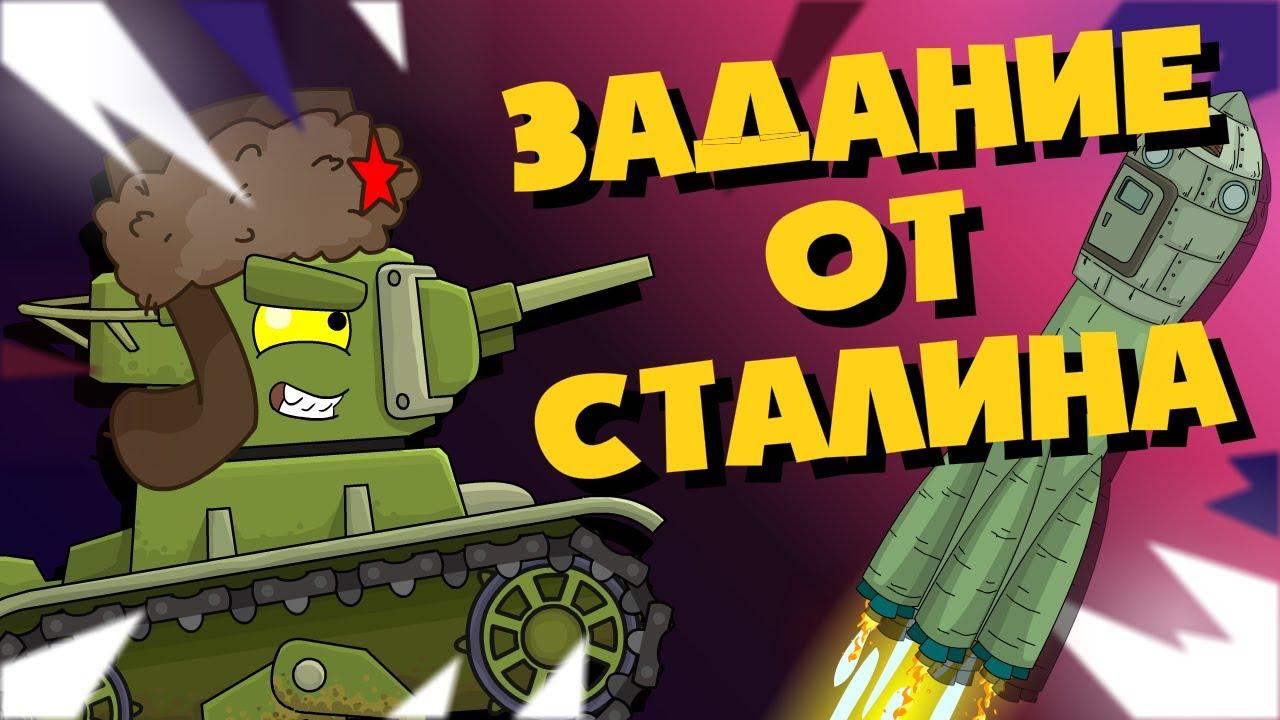 Задание от Сталина - Мультики про танки