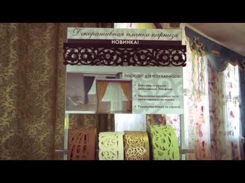 Фигурные ламбрекены для шторных салонов