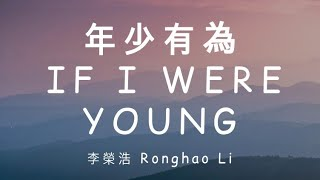 Download lagu Ronghao Li - If I Were Young [Lyrics]