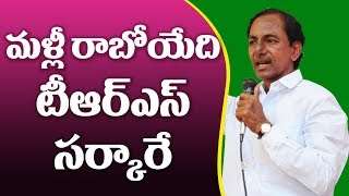 kcr meeting yesterday