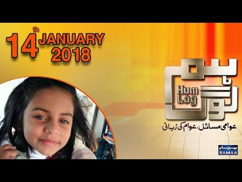 Hum Log - SAMAA TV - 14 Jan 2018