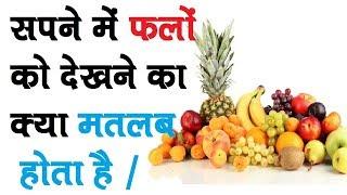 सपने में फल देखने का मतलब | Seeing fruits In Dreams | sapne me phal dekhna