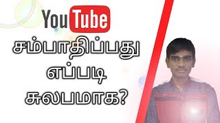 how to create a youtube channel and earn money in tamil (FULL TUTORIAL) - Tamil Tech Kid