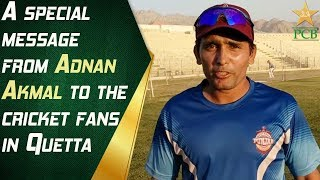 A special message from Adnan Akmal to the cricket fans in Quetta.