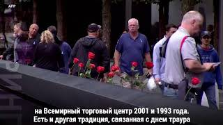 17 годовщина терактов 11 сентября