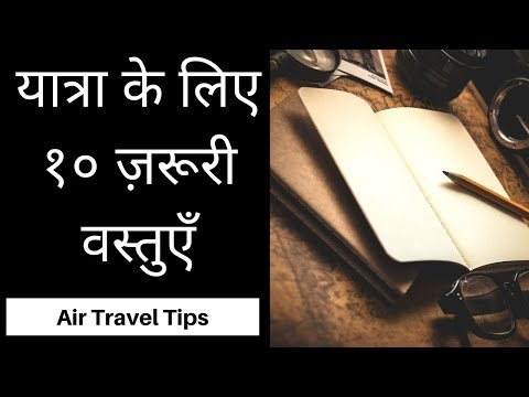 Travel bag packing tips Hindi- 10 essential things for travel usefuldailytips.com