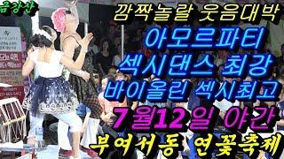 💗버드리 깜짝놀랄 웃음대박💗 7월12일 야간 2018 부여 서동 연꽃축제 초청공연