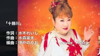 2017年1月18日発売! 天童よしみさんの「十勝川」を唄わせていただきま...