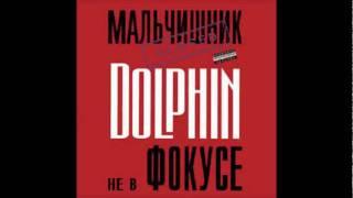 Дельфин - Последнее Слово