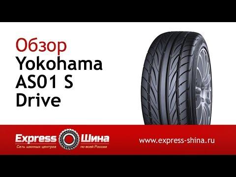 Видеообзор летней шины Yokohama AS01 S Drive от Express-Шины
