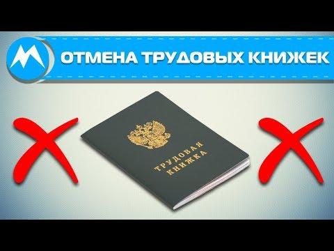 Отмена трудовых книжек / Трудовая книжка в России