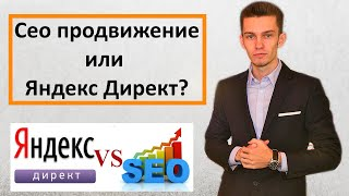Сео продвижение или Яндекс Директ?(, 2016-04-17T13:52:30.000Z)