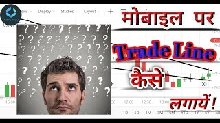 How to set TRADE LINE on mobile. मोबाइल पर TRADE LINE कैसे लगाएं।  Full guide.... in hindi