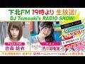 下北FM!2018年8月2日(ShimokitaFM)  DJ Tomoaki'sRADIO SHOW! AMC:#古森結衣 …