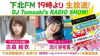 DJ Tomoaki'sRADIO SHOW! 2018年8月2日放送 メインMC:大蔵ともあき ...